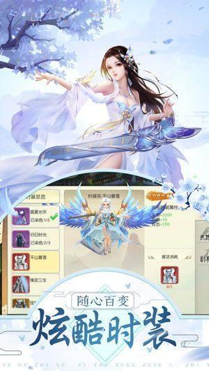 招摇九天手游官网版下载最新版图片2