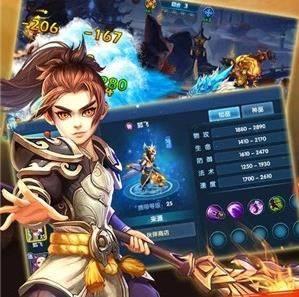 三国奇谭游戏官方网站下载最新版图片3