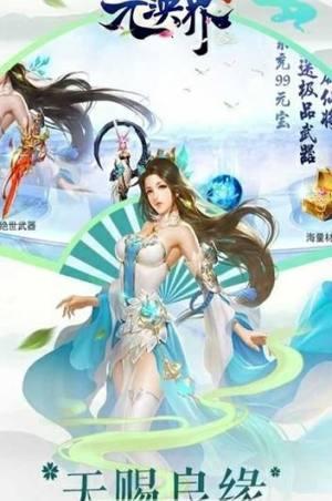 元泱境ios手游正式版下载图片2