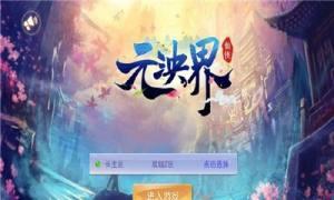 元泱境ios手游正式版下载图片3