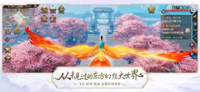 九州幻境城手游官方网站下载最新版图片3