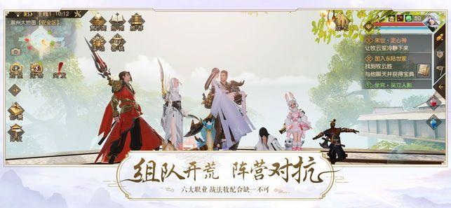 九州幻境城手游官方网站下载最新版图片1