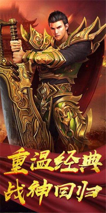 万古屠龙H5手游官网版下载最新版图3: