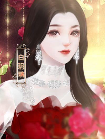 千金魔女日记游戏百度云金手指版下载免费攻略版图4: