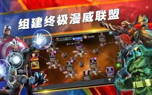 MARVEL Super War中文版图3