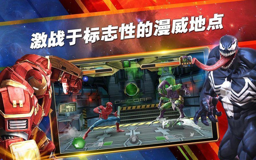 网易游戏MARVEL Super War中文国际服官方版下载图1: