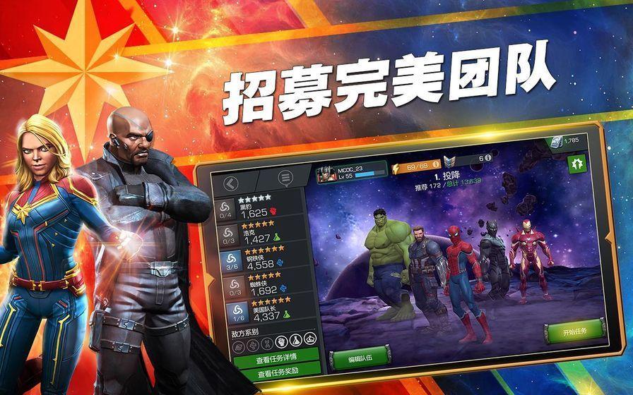 网易游戏MARVEL Super War中文国际服官方版下载图2: