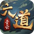 六道青云iOS苹果版手游最新版下载