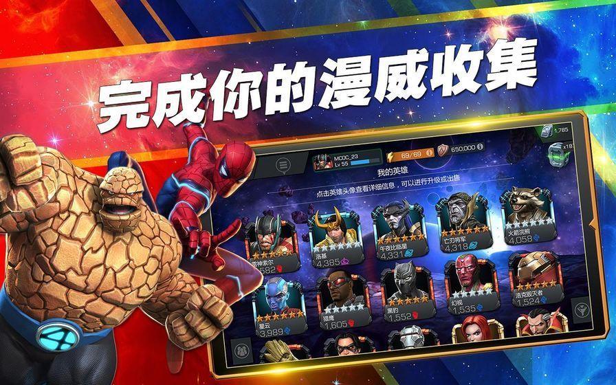 网易游戏MARVEL Super War中文国际服官方版下载图4:
