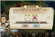 梦幻模拟战手游邪剑的回响攻略:邪剑的回响特殊事件怎么打?[多图]