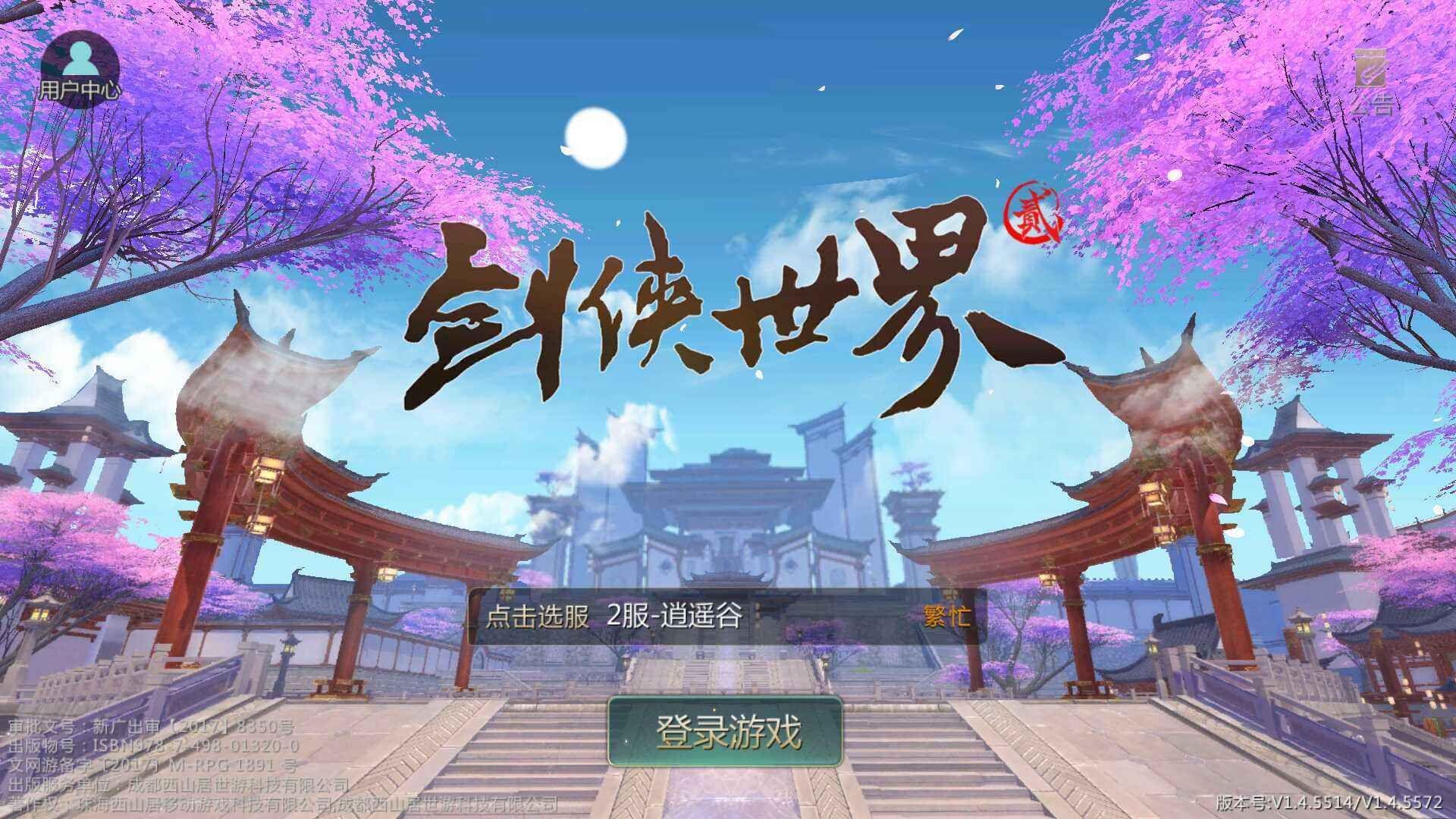 《剑侠世界2》手游魅力女神节群芳争艳 海选阶段正式结束[多图]图片2