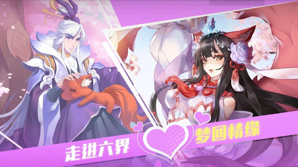 三世奇缘游戏官方网站下载正式版图片3