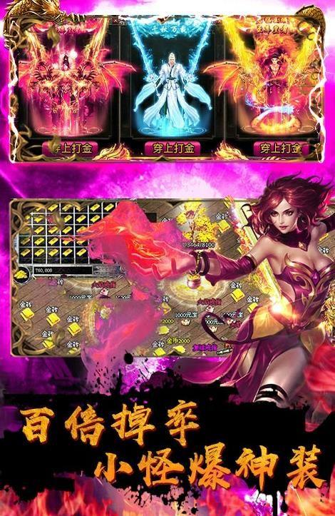 屠龙超爆版手游官方网站下载安卓版图片2