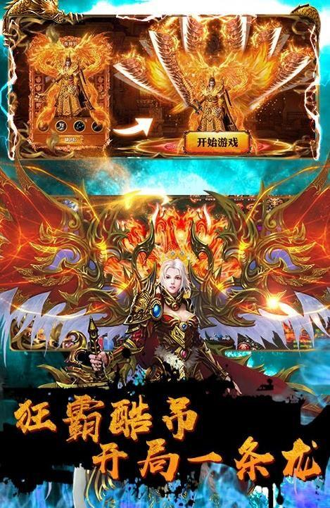 屠龙超爆版手游官方网站下载安卓版图片4