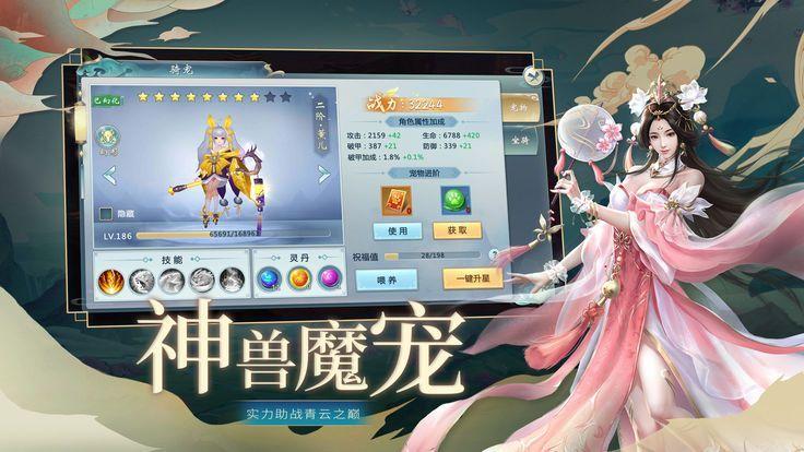 紫青三界手游官网版下载最新版图片2