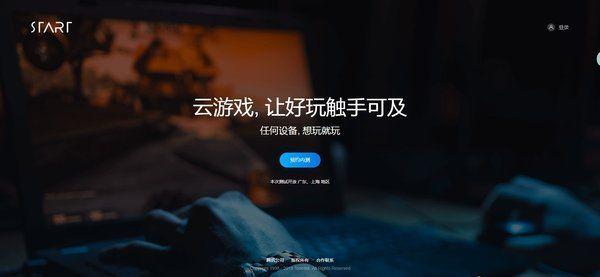 腾讯Start云游戏官方网站下载内侧预约版图片1