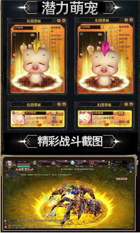 天堂魔狱官方版下载手游最新版图片2