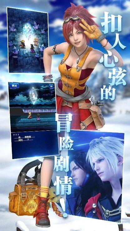 最终幻想勇气启示录测试开启 3月21日不限号首测等你体验[视频][多图]图片3