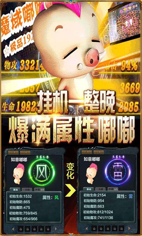 天堂魔狱官方版下载手游最新版图5: