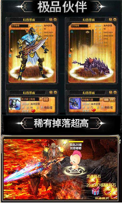 天堂魔狱官方版下载手游最新版图片4