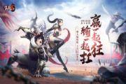 《天龙3D》双人福利版今日上线,携手侠侣赢双倍福利![多图]