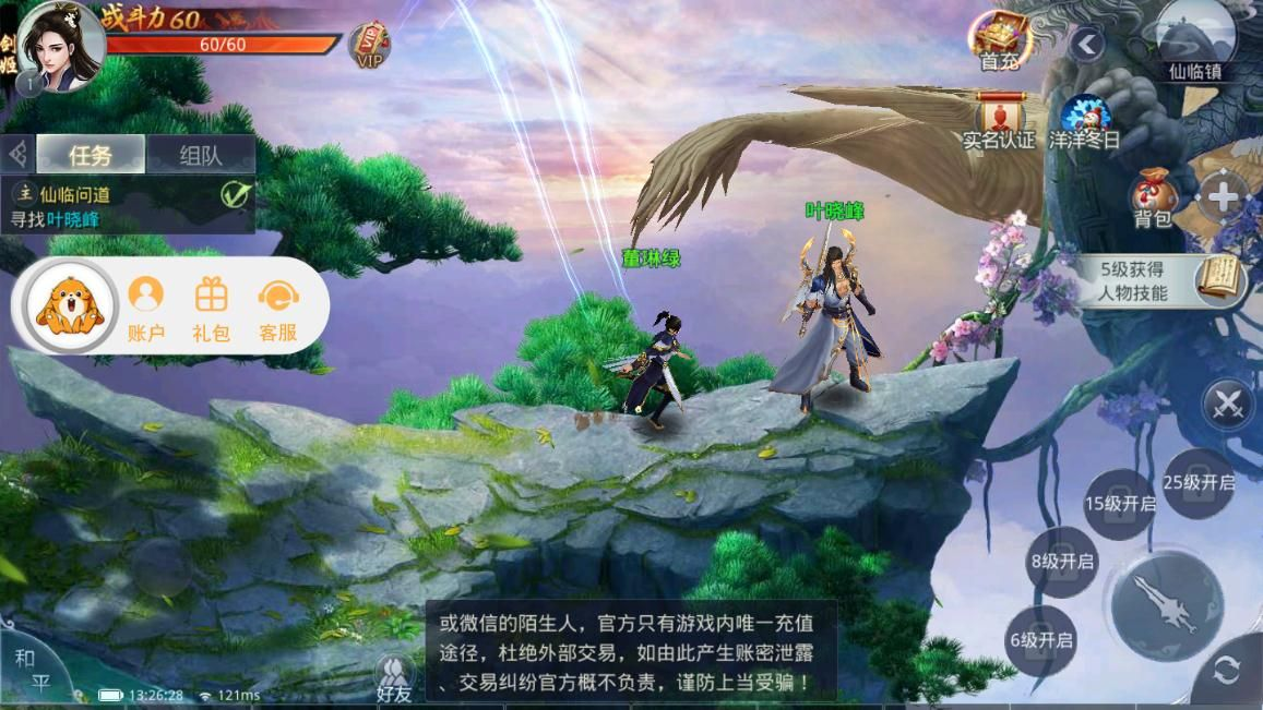 秦良之玉官网版手机游戏最新版下载图片2