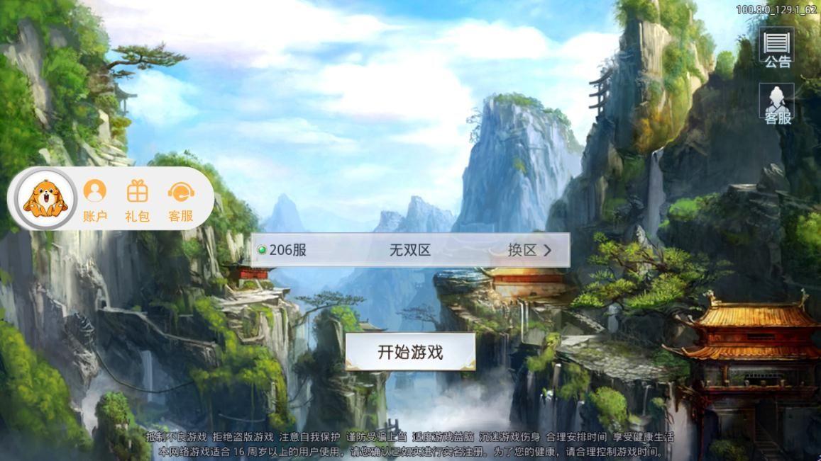 秦良之玉官网版手机游戏最新版下载图片3