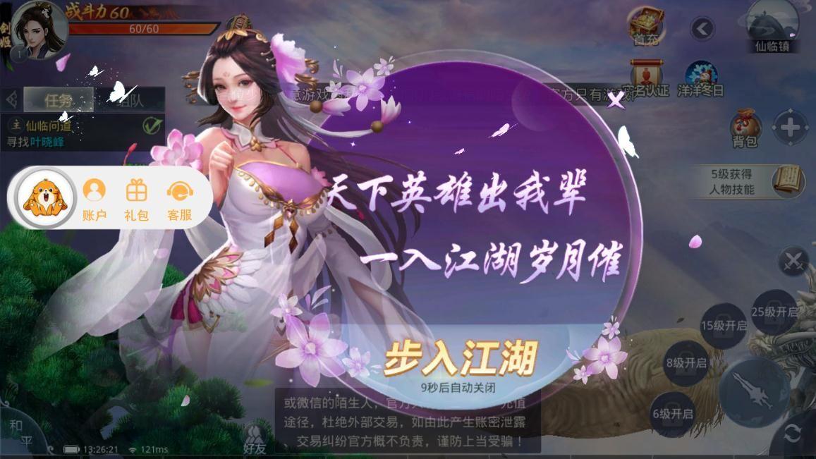 秦良之玉官网版手机游戏最新版下载图片1