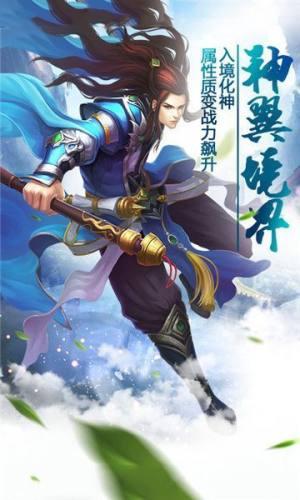 星辰神尊手游官网版下载最新版图片1