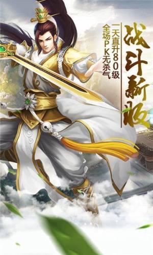 星辰神尊手游官网版下载最新版图片4