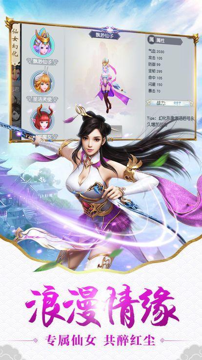 天龙八劫游戏官方网站下载安卓版图片2