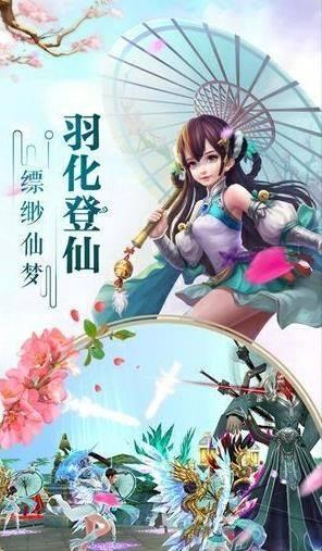 青云门手游官方网站下载安卓版图片2