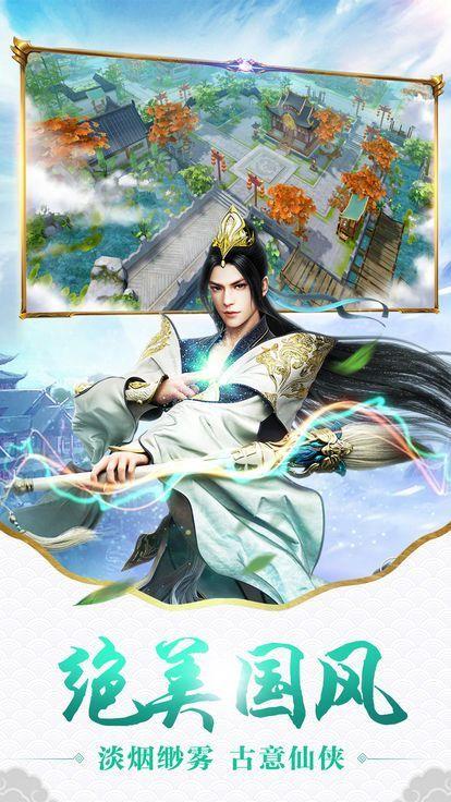 天龙八劫游戏官方网站下载安卓版图片3