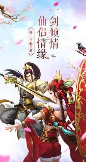 青云门手游官方网站下载安卓版图片3