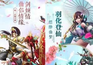 青云门手游官方网站下载安卓版图片1