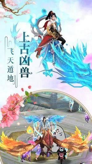 青云门手游官方网站下载安卓版图片4
