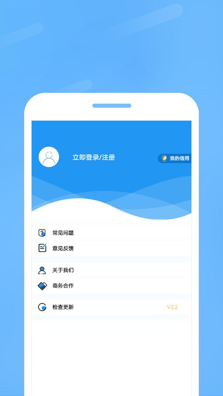88速贷安卓版app软件下载图2: