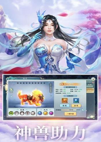 仙道轻尘手游安卓官网版下载图片2
