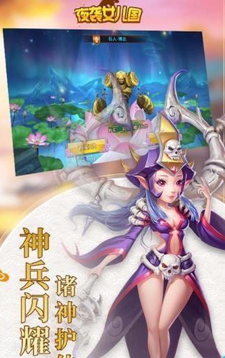 夜袭女儿国游戏官方网站下载正式版图1: