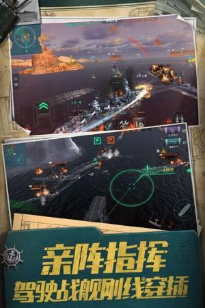 战舰世界闪击战手游官网版图4