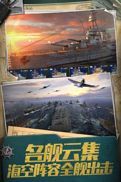 战舰世界闪击战正式版官方正版手游下载地址图3: