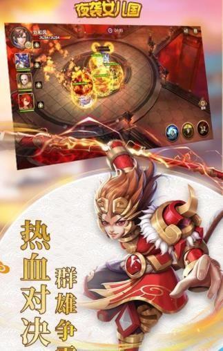 夜袭女儿国游戏官方网站下载正式版图2: