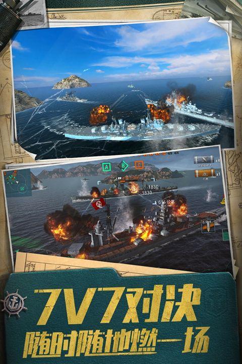 战舰世界闪击战正式版官方正版手游下载地址图1: