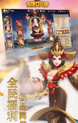 夜袭女儿国游戏官方网站下载正式版图3: