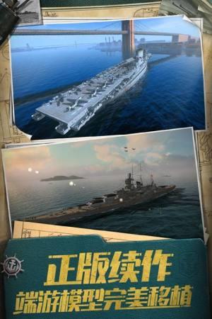 战舰世界闪击战手游官网版图5