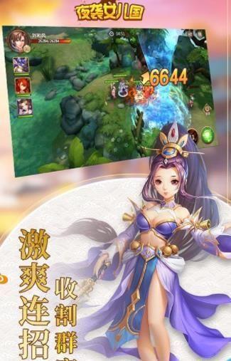夜袭女儿国游戏官方网站下载正式版图4: