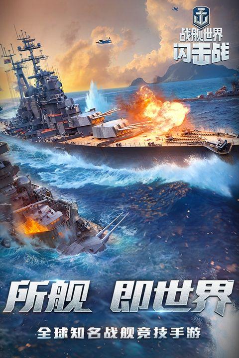 战舰世界闪击战正式版官方正版手游下载地址图2: