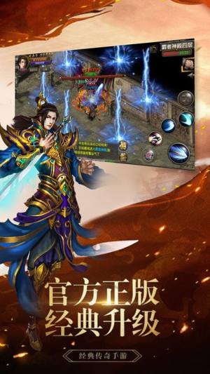 至尊王者手游官网版下载最新版图片4