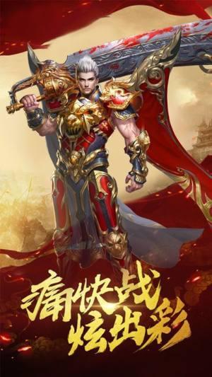 至尊王者手游官网版下载最新版图片1