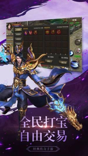 至尊王者手游官网版下载最新版图片2